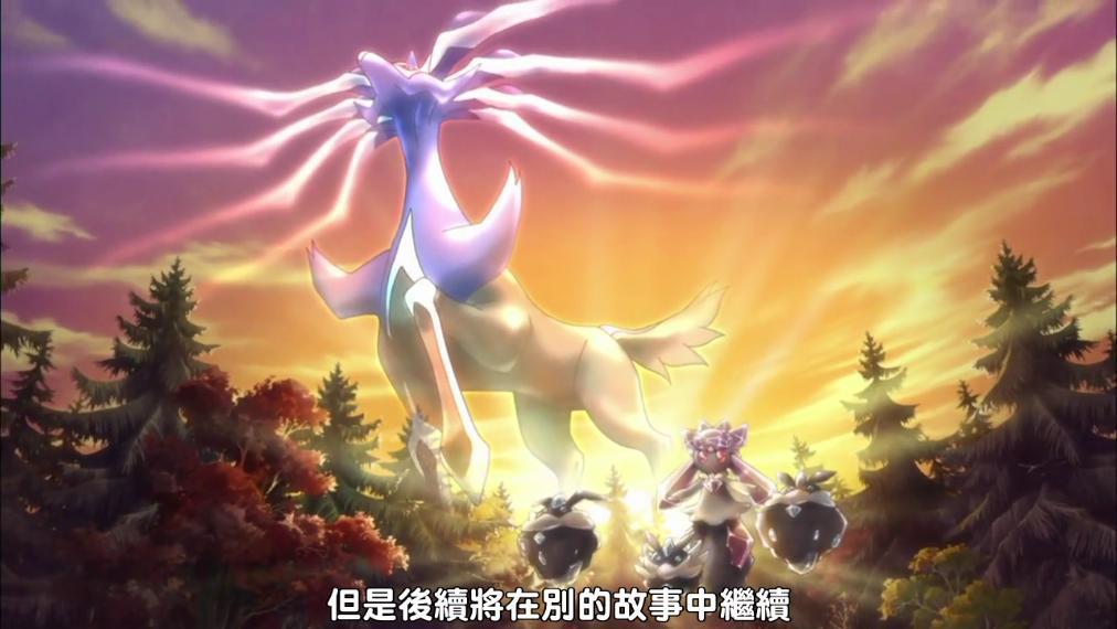 [繁]神奇寶貝劇場版17-破壞之繭與幻鑽精靈(序章)