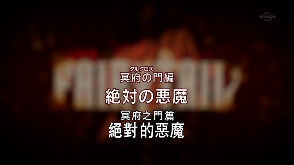 [繁]FairyTail魔導少年261 - 冥府の門編 絶対の悪魔